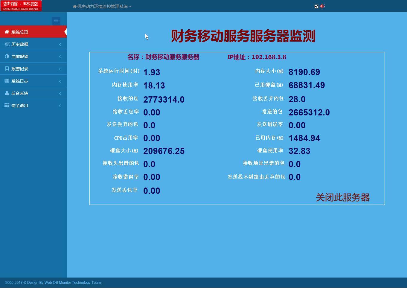 财务移动服务器监控=raybet雷竞技官网.jpg
